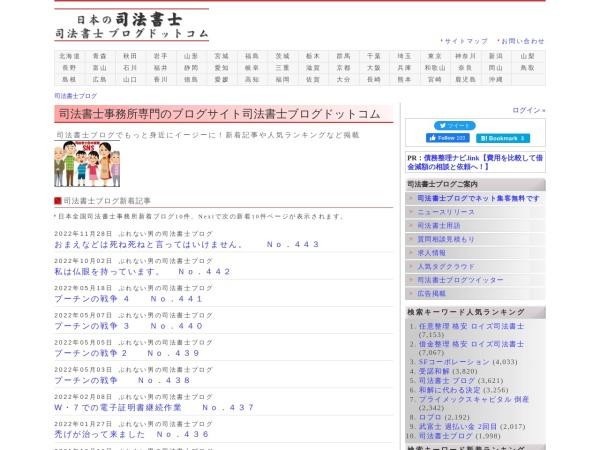Screenshot of www.shihoshoshiblog.com