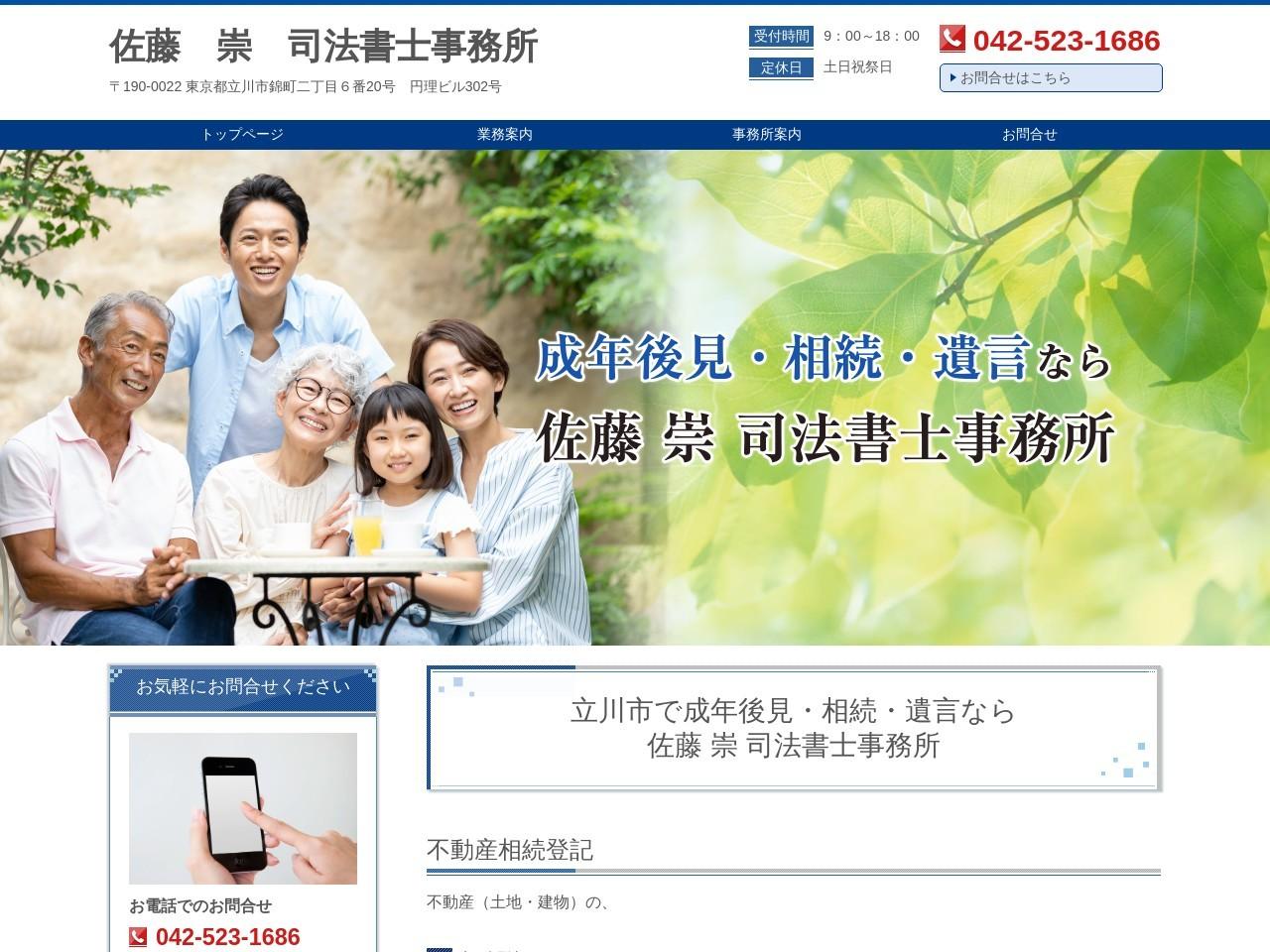 司法書士佐藤崇事務所