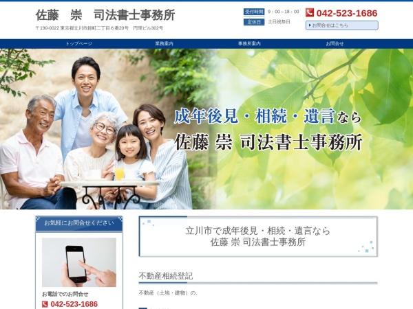 http://www.shihou-office.net/