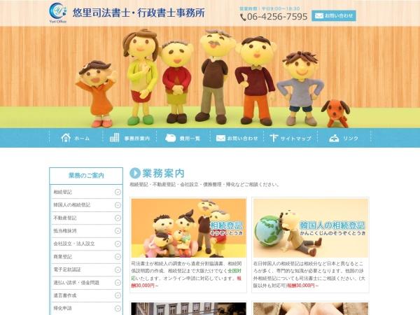 http://www.shihou-syoshi.net