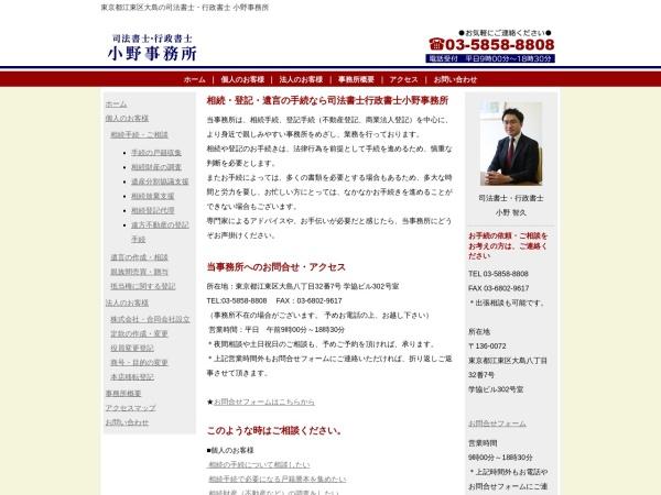 Screenshot of www.shihoushoshi-ono.jp