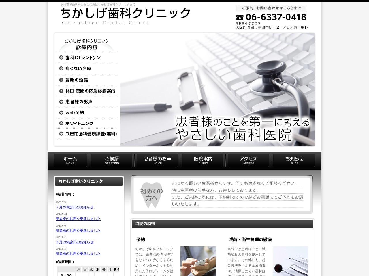 ちかしげ歯科クリニック (大阪府吹田市)