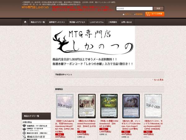 Screenshot of www.shikanotsunomtg.com