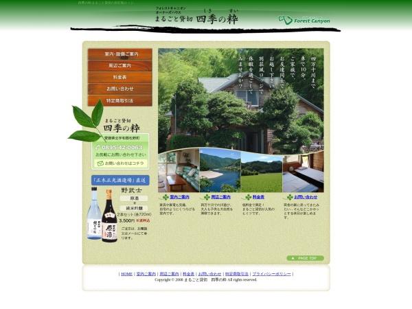 Screenshot of www.shikinosui.com