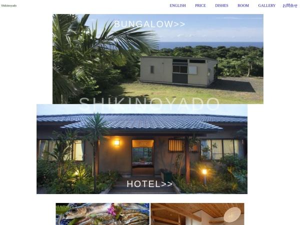 Screenshot of www.shikinoyado.com