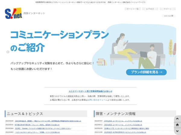 Screenshot of www.shikoku.ne.jp