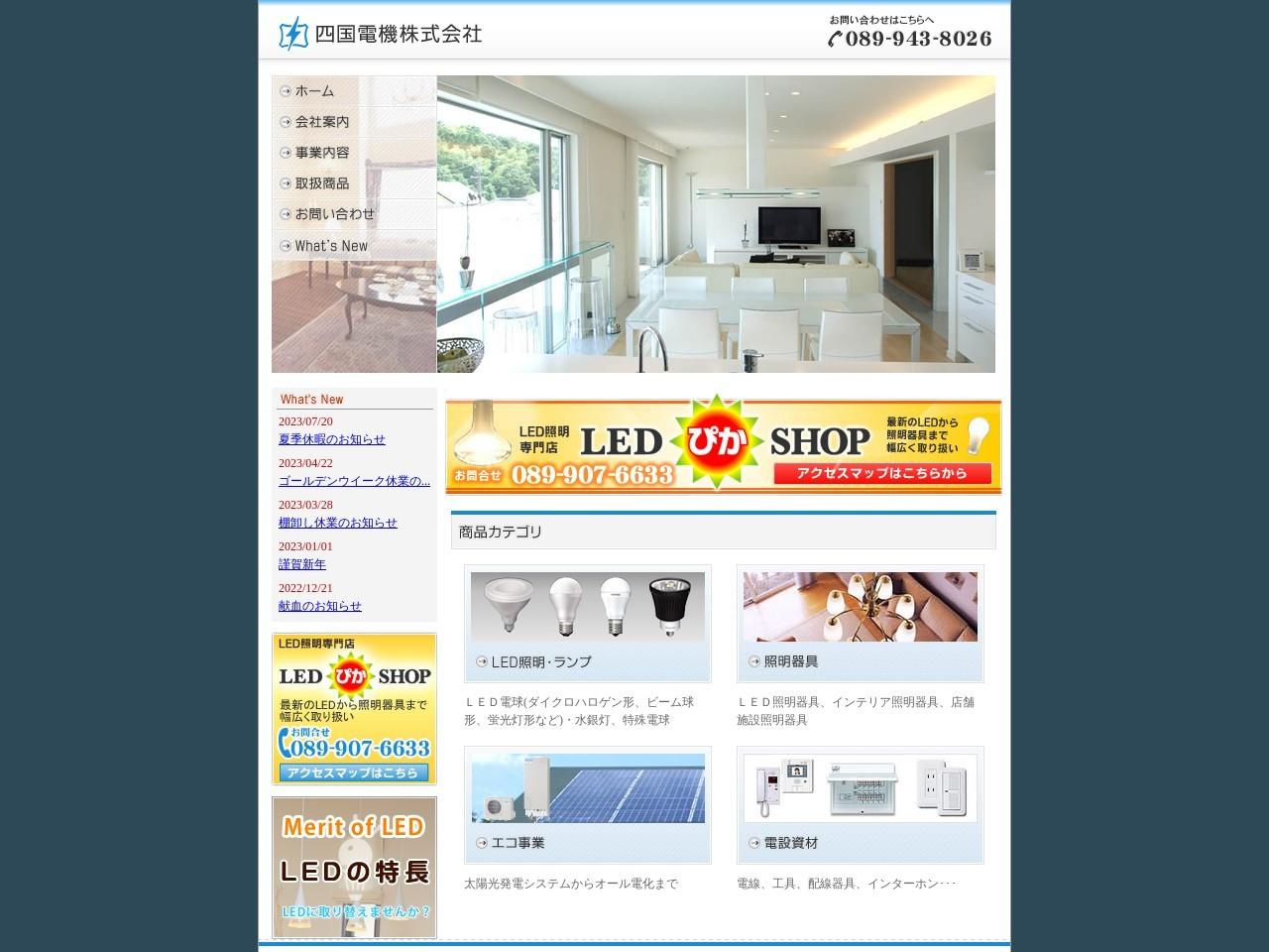 四国電機株式会社
