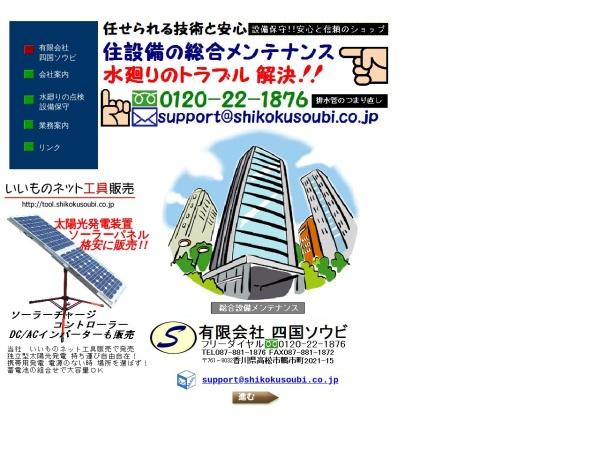 http://www.shikokusoubi.co.jp