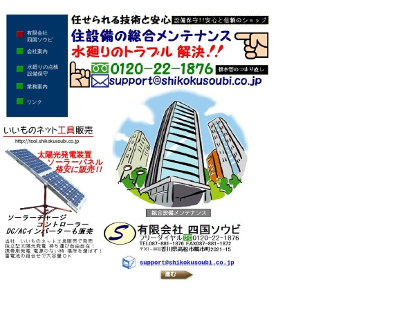 Screenshot of www.shikokusoubi.co.jp