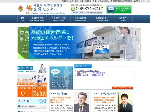 Screenshot of www.shima-kaikei.co.jp