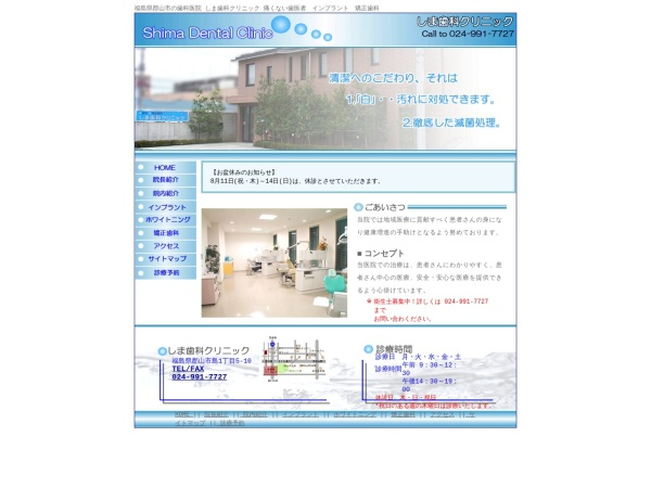 Screenshot of www.shima-sika.com