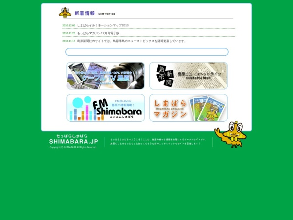 Screenshot of www.shimabara.jp