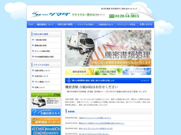 Screenshot of www.shimada-r.co.jp