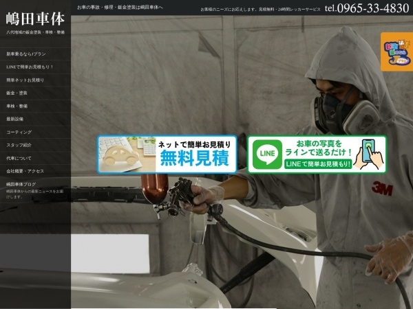 Screenshot of www.shimada-shatai.com