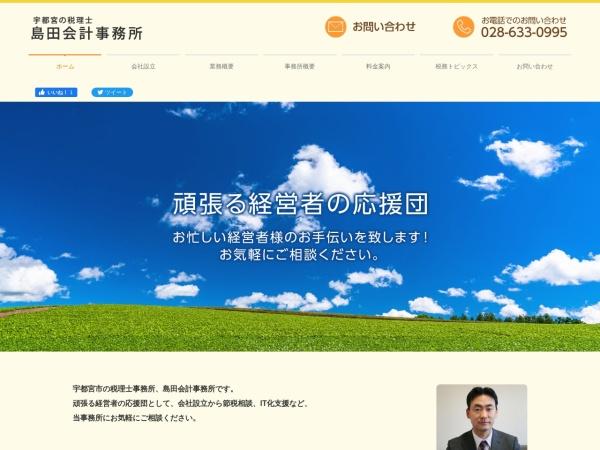 http://www.shimada-tax.com