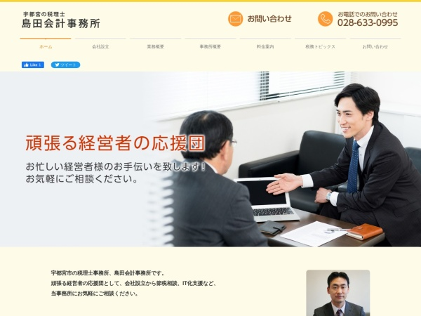 Screenshot of www.shimada-tax.com
