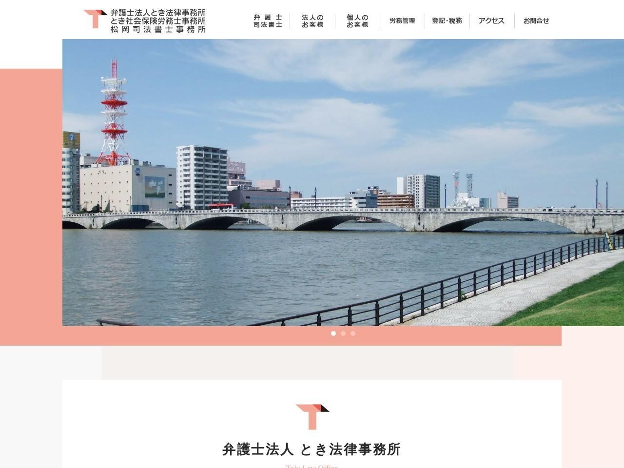 島垣総合法律事務所