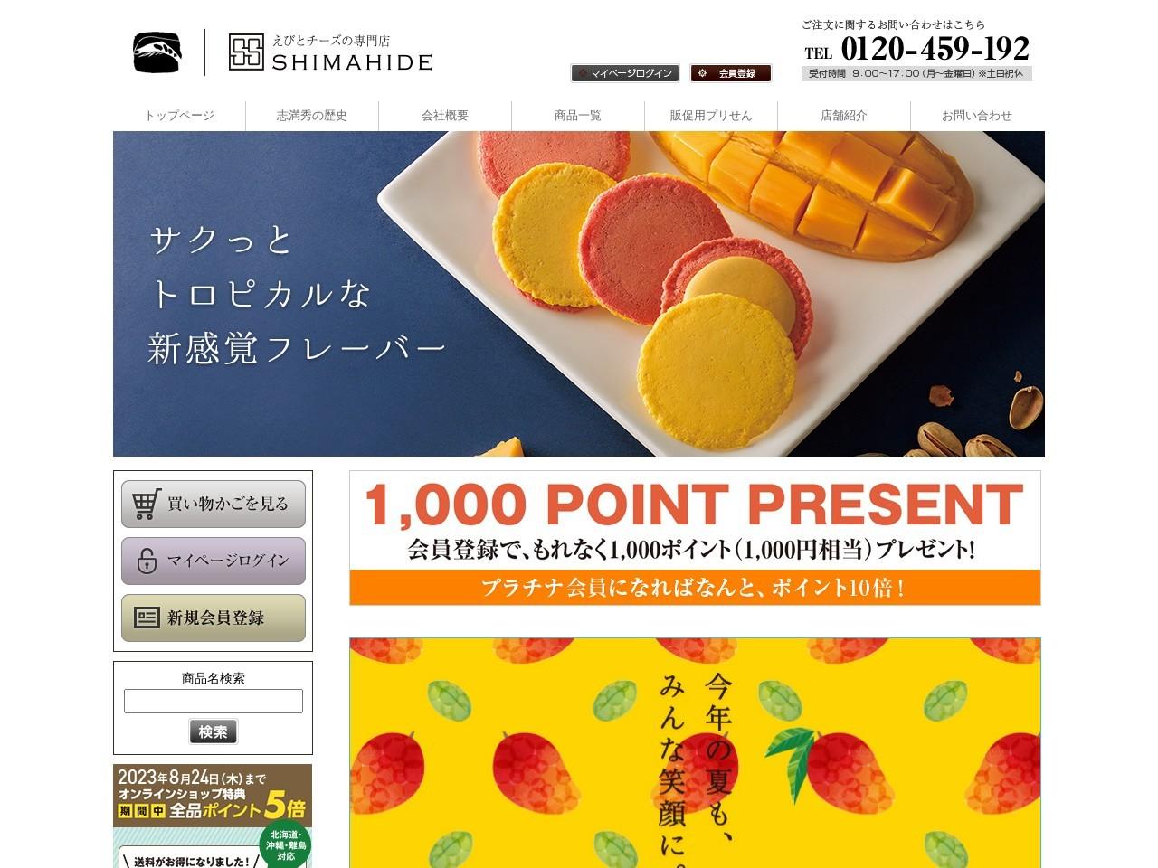 【公式】香川のお土産・えびせんべいの志満秀(しまひで)