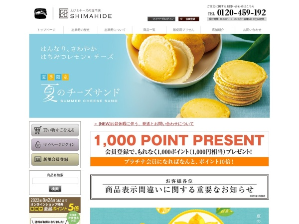 Screenshot of www.shimahide.com