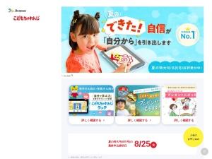 http://www.shimajiro.co.jp/