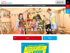 Screenshot of www.shimajiro.co.jp