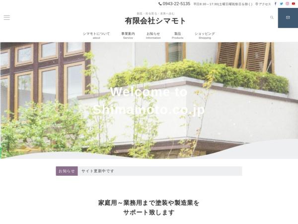 http://www.shimamoto.co.jp/%20
