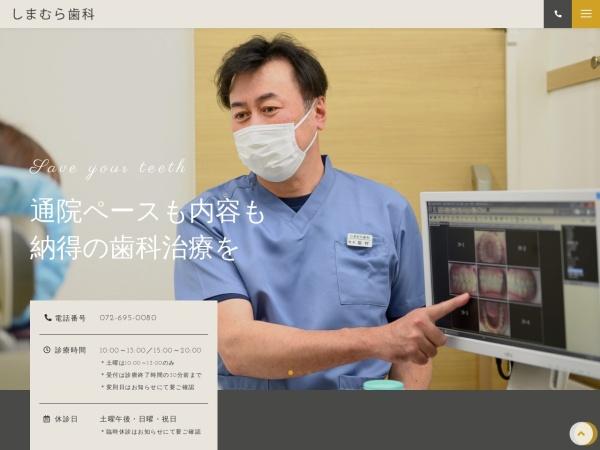 Screenshot of www.shimamura-dent.com