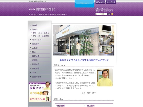 http://www.shimamurashika.com