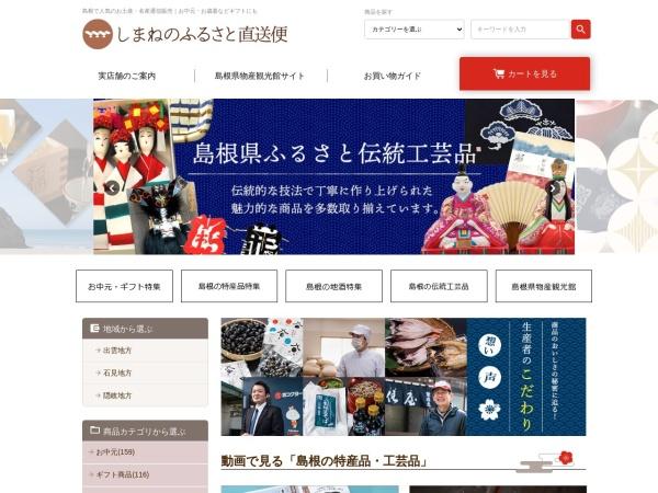 http://www.shimane-bussan.or.jp