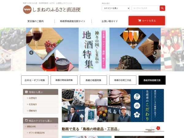 Screenshot of www.shimane-bussan.or.jp