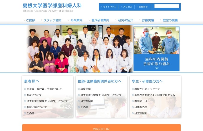 Screenshot of www.shimane-u-obgyn.jp