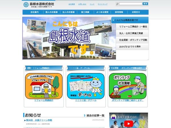 Screenshot of www.shimanesuidoh.co.jp