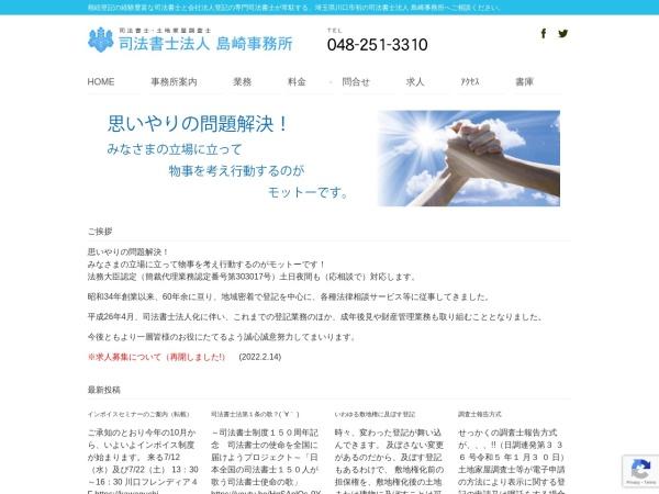 Screenshot of www.shimazaki-net.jp