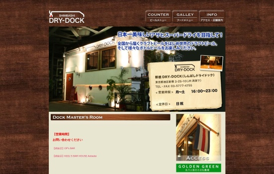 Screenshot of www.shimbashi-dry-dock.com
