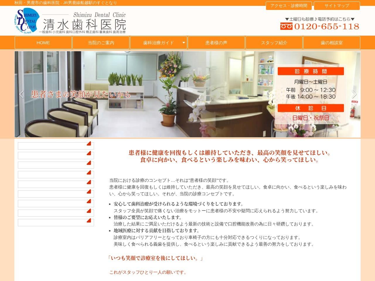 医療法人  清水歯科医院 (秋田県男鹿市)