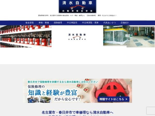 Screenshot of www.shimizu-jidousya.com