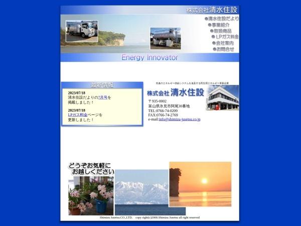 Screenshot of www.shimizu-jusetsu.co.jp