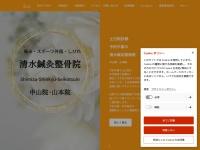 http://www.shimizu-shinkyu-seikotsuin.com/