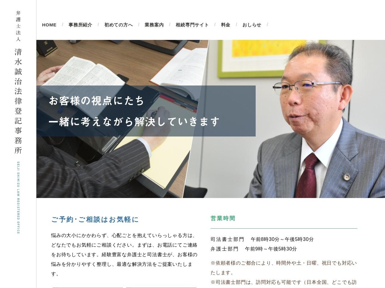 清水誠治法律登記事務所(弁護士法人)