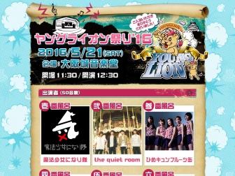 http://www.shimizuonsen.com/event/yl16/