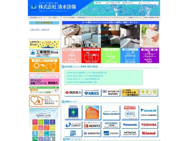 Screenshot of www.shimizusetsubi.info