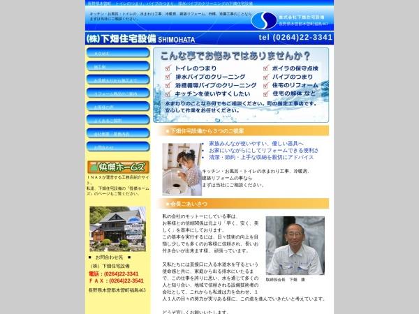 Screenshot of www.shimohata.co.jp