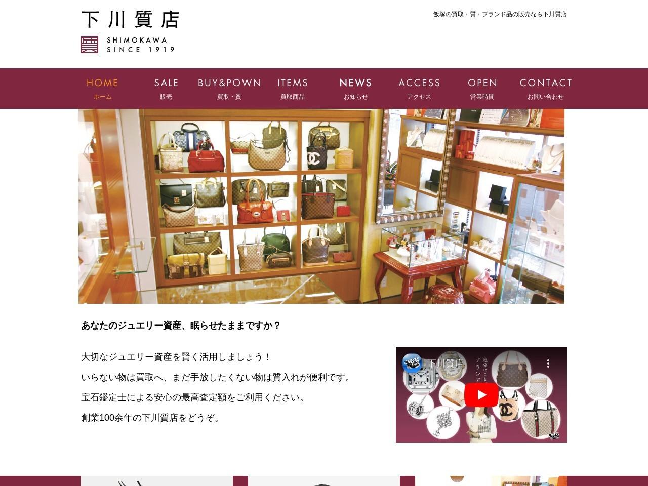 飯塚の質屋 | 販売と買取のシモカワ質店(下川質店)