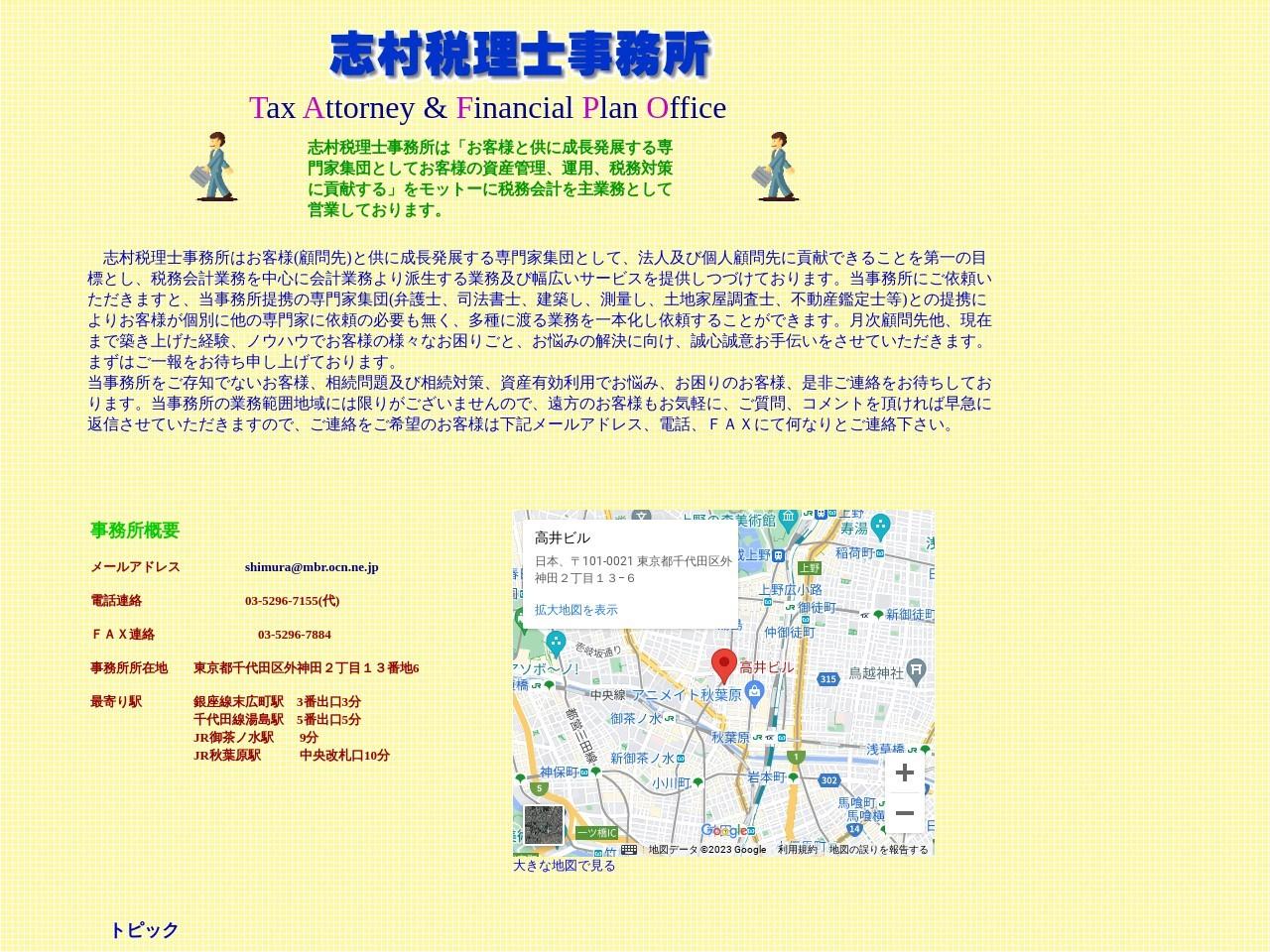 志村税理士事務所