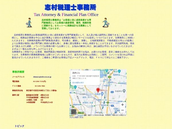 http://www.shimura-tax.com/