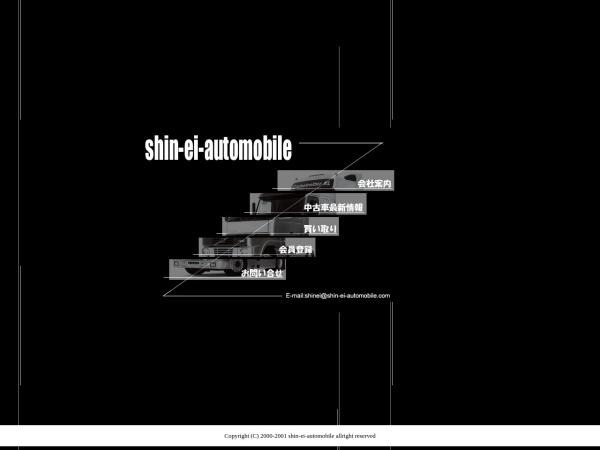Screenshot of www.shin-ei-automobile.com