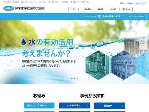 アルエット熊本FC 協賛企業 伸栄化学産業株式会社
