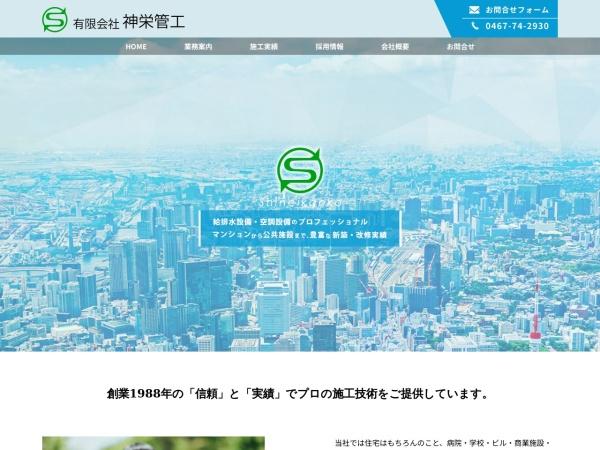 Screenshot of www.shin-ei2930.co.jp