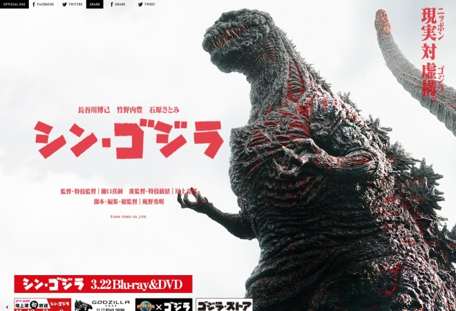 Screenshot of www.shin-godzilla.jp