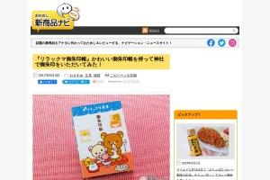 Screenshot of www.shin-shouhin.com